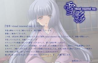 h2_main_yukikage.jpg